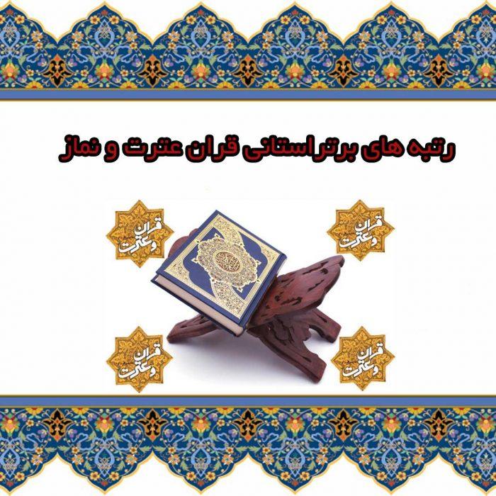 رتبه های برتراستانی قران عترت و نماز